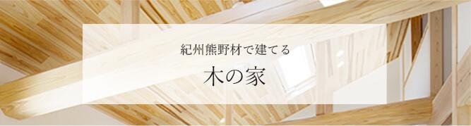 紀州熊野材で立てる 木の家
