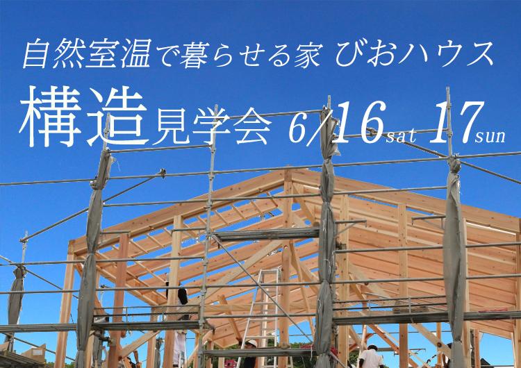 びおハウス構造見学会