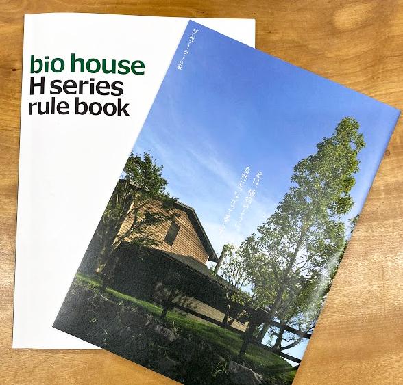 家づくりの計画に役立つ冊子をプレゼントします。