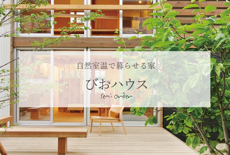 自然温室で暮らせる家 びおハウス